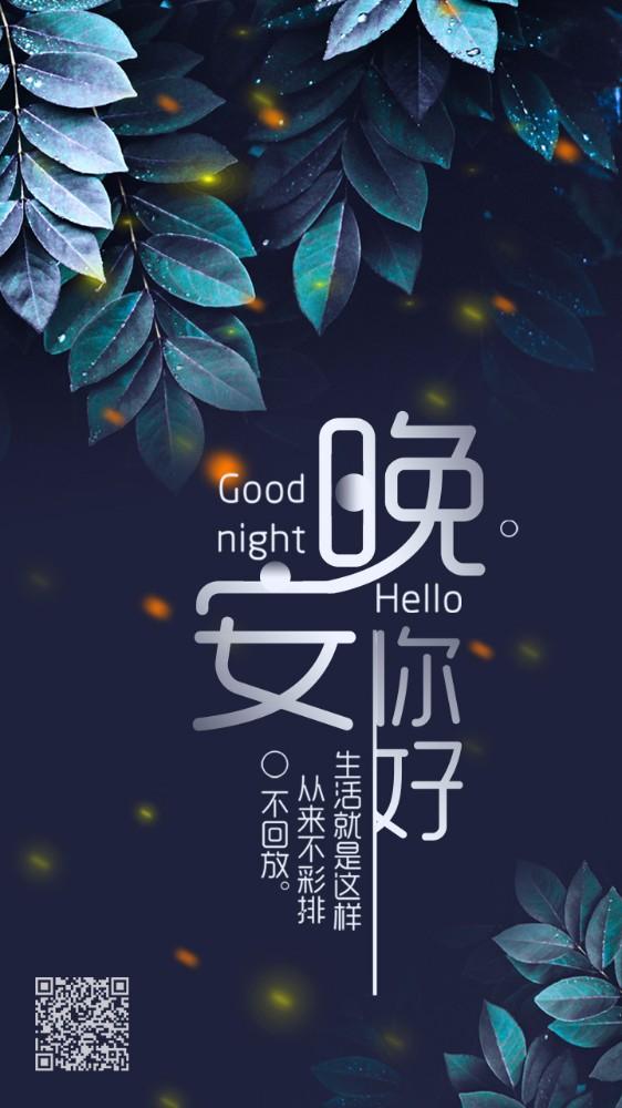 森系叶子梦想晚安日签手机海报  H5手机用图 小清新治愈系海报 创意晚安励志海报 文艺青年 优美句子
