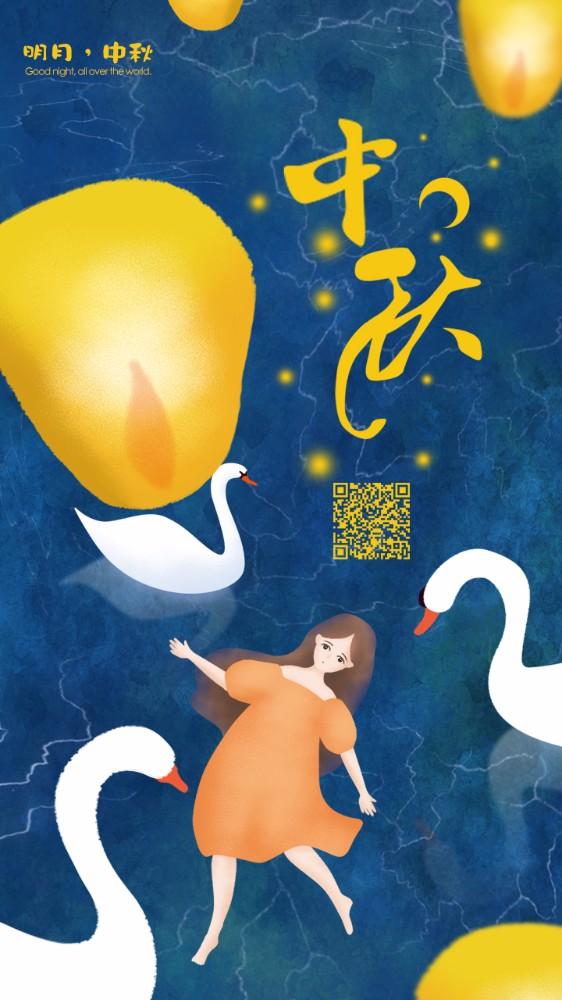 中秋月亮文艺清新 手绘女孩h5手机用图 孔明灯海报 团圆 月圆海报