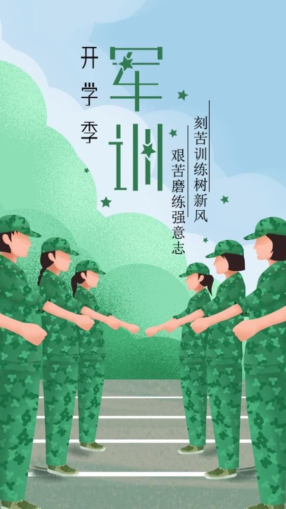 校园海报 大学迎新 军训海报 军训宣传 军训配图 高一军训 大一军训