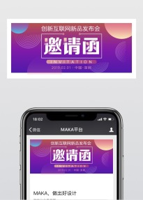 炫彩紫色企事业单位会议邀请函发布会炫彩微信公众号封面大图