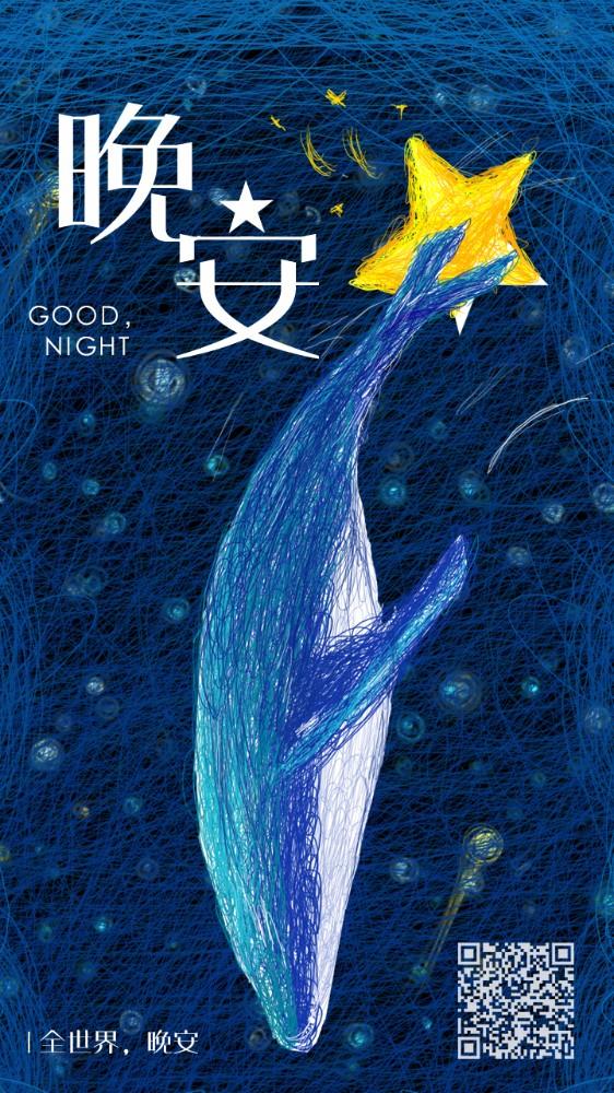手绘线圈印象鲸鱼晚安日签手机海报  星星H5手机用图 小清新治愈系海报 创意晚安励志海报 文艺青年