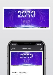 炫彩星球紫色星空科技线条互联网商务会议新品发布会招商邀请函微信公众号封面大图
