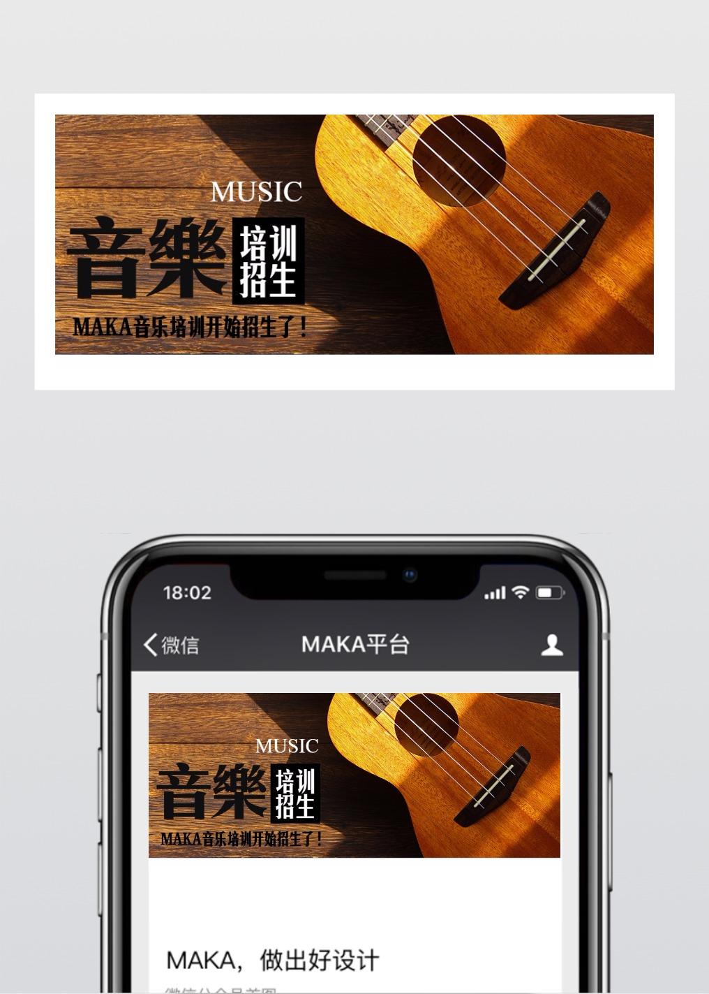 简约清新文艺少儿/成人钢琴吉他声乐音乐培训招生微信公众号封面大图banner