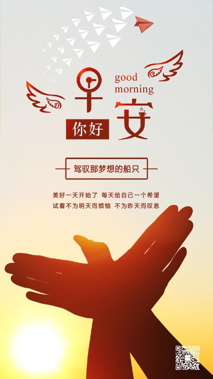 创意阳光早上手比鸽子插上天使翅膀励志文艺清新早安日签早安心情寄语宣传海报