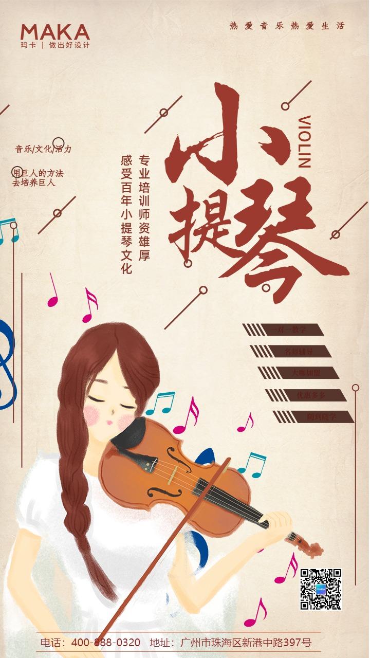 创意简约卡通文艺少儿成人小提琴培训兴趣班寒假班声乐音乐培训招生宣传海报