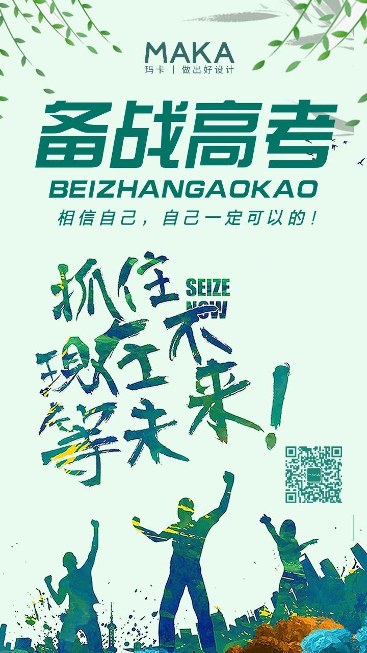 创意绿色文艺青春备战高考高考必胜相信自己抓住现在励志高考倒计时准考证促销宣传海报