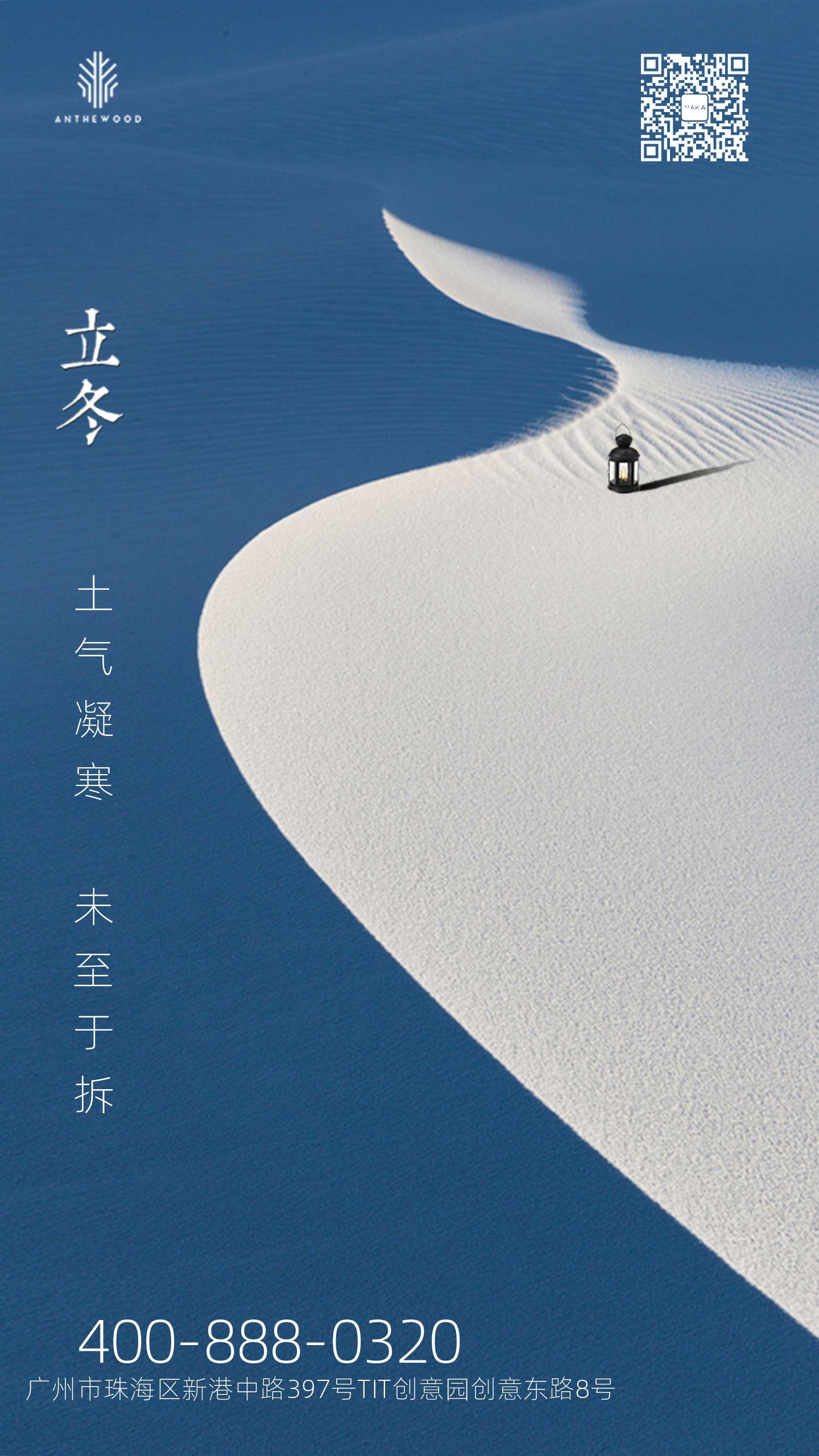 简约创意抽象大雪立冬节气日签房地产日签心情语录早安二十四节气宣传海报