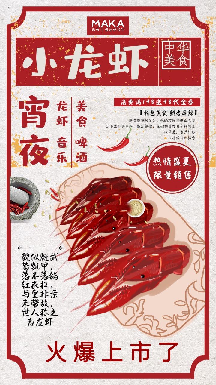 创意复古红色麻小夜宵夜市小龙虾餐馆大排档麻辣小龙虾新上市促销打折宣传海报