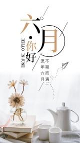 简约白色花瓶茶壶书本六月你好加油小清新早安励志日签寄语宣传海报