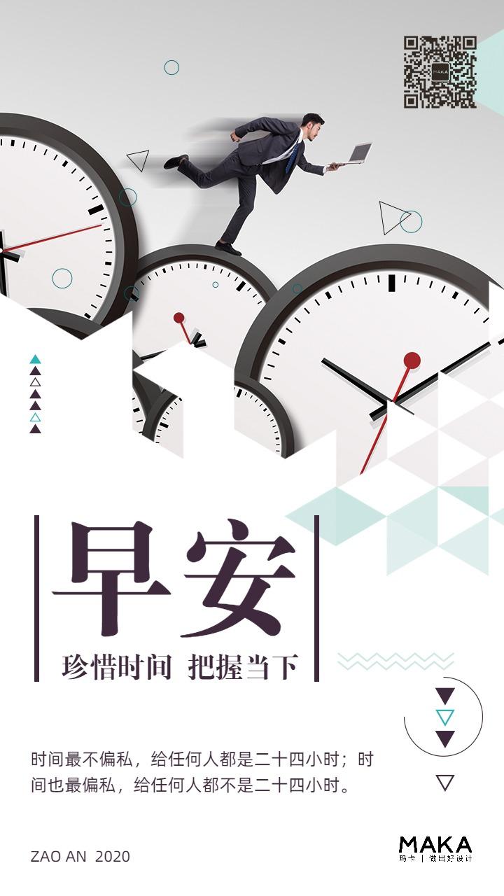 简约白色早安和时间赛跑励志正能量早安日签早安心情寄语宣传海报