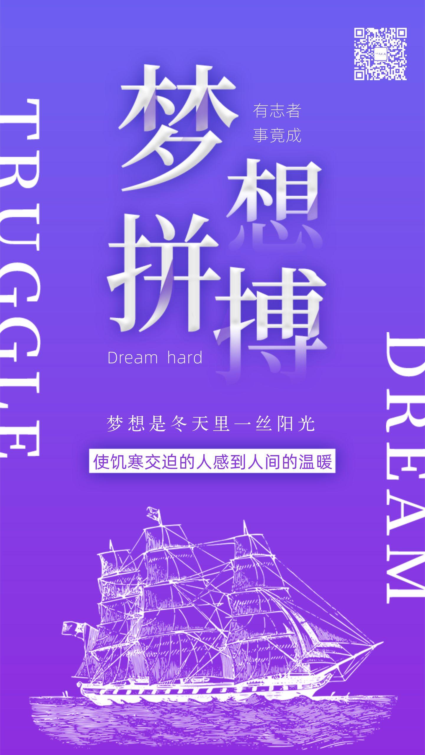 炫酷紫色励志梦想拼搏古战船扬帆远航励志日签朋友圈日签宣传海报