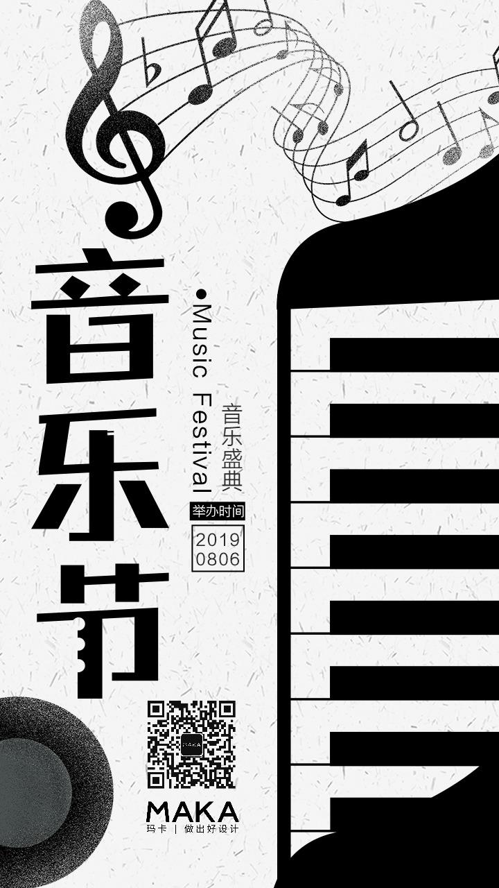 创意简约黑白钢琴文艺音乐节音乐盛典校园歌唱比赛草莓音乐节宣传海报