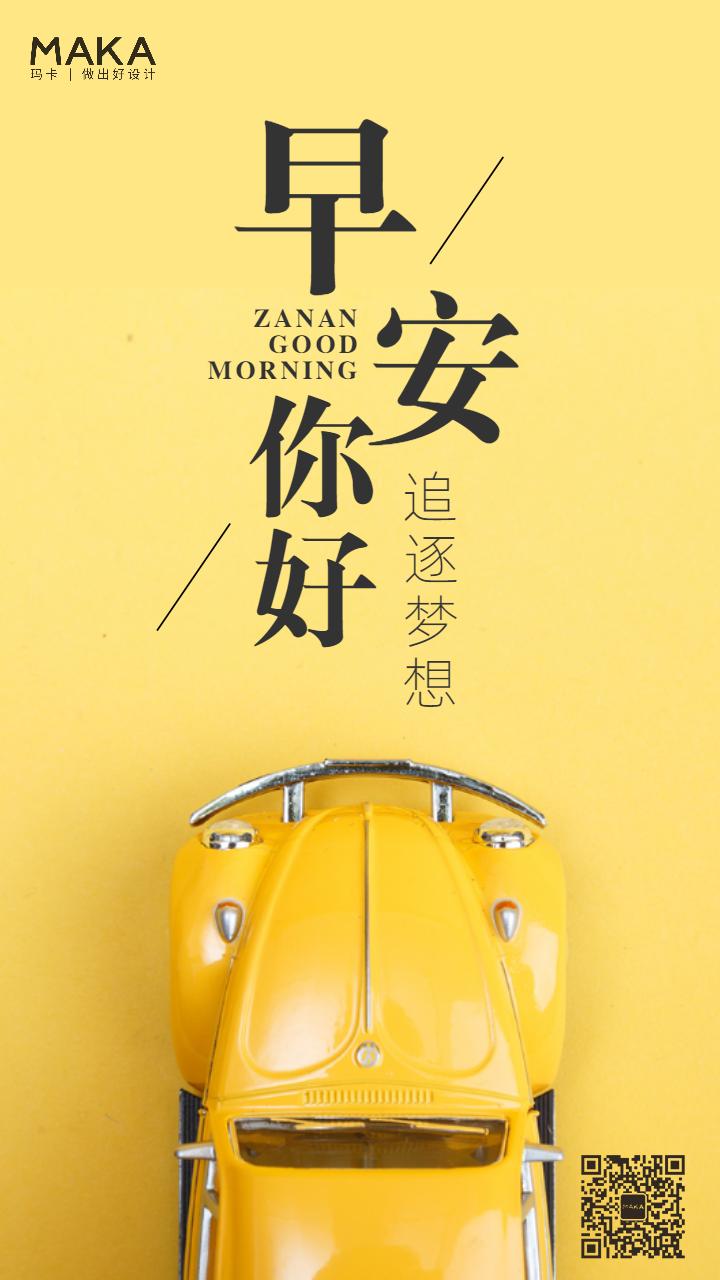 极简创意亮黄色汽车清新黄早安你好梦想励志文艺清新早安日签早安心情寄语宣传海报