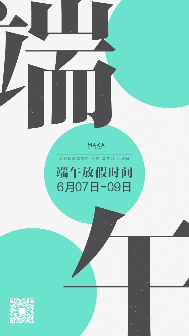创意简约极简端午放假通知端午粽子节通用放假通知宣传海报