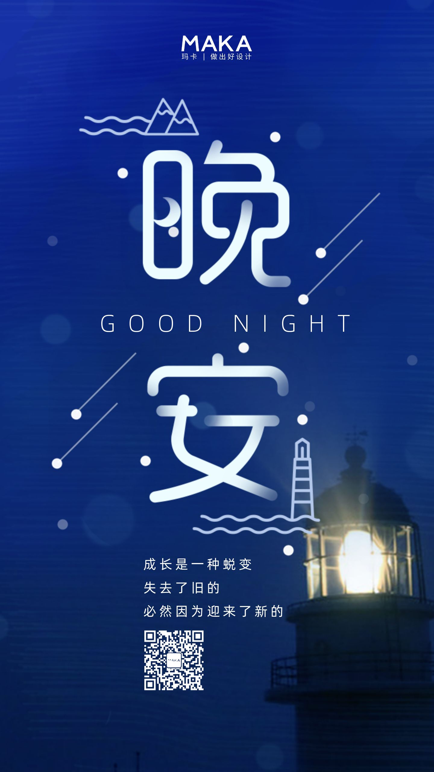 唯美简约星空灯塔小清新晚安励志日签晚安心情寄语宣传海报