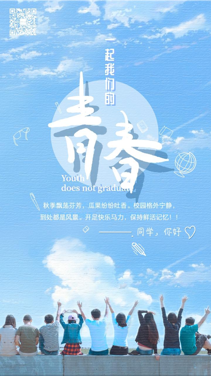 清新简约蓝色天空那些年背影同学开学季你好新同学大学迎新小学开学迎接新生宣传海报