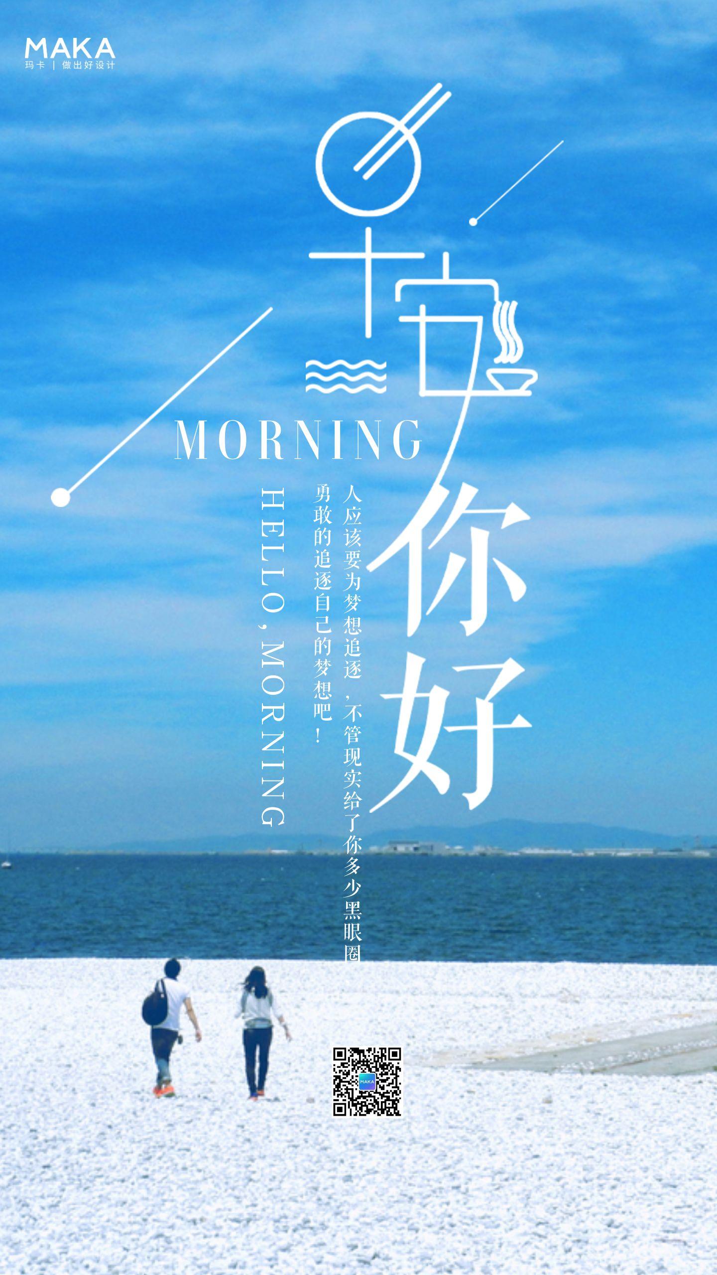 简约早安清新蓝色大海沙滩文艺早安你好日签早安心情寄语宣传海报、