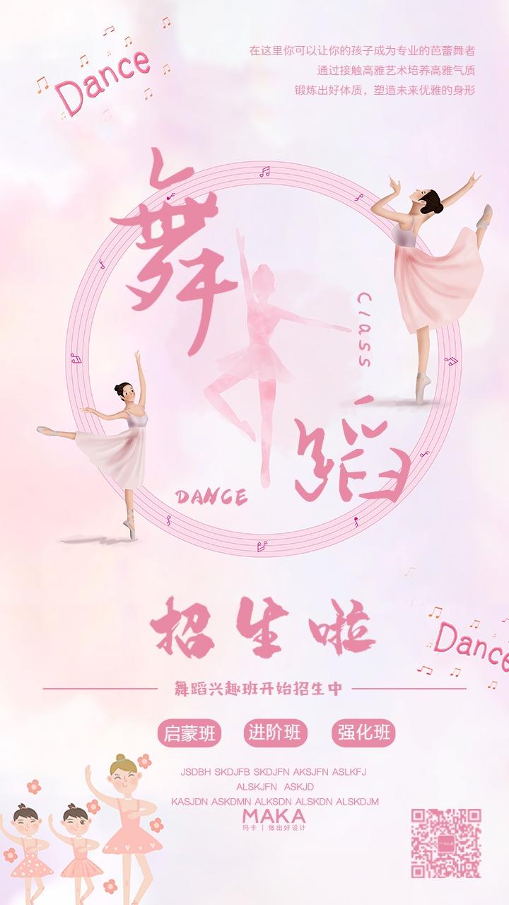 创意粉色舞蹈培训招生通用模板成人少儿舞蹈兴趣班暑假培训班宣传海报