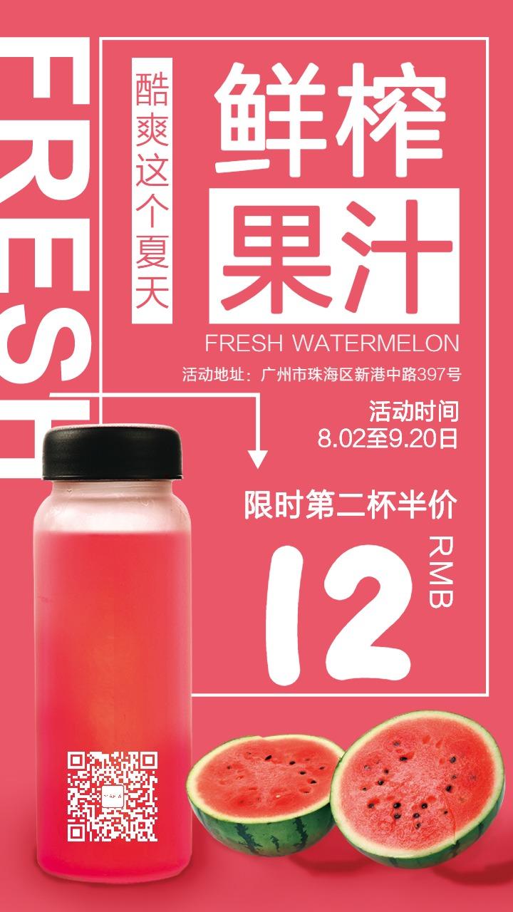 简约西瓜红夏季饮品鲜榨果汁促销奶茶店促销茶饮店四果汤促销宣传海报