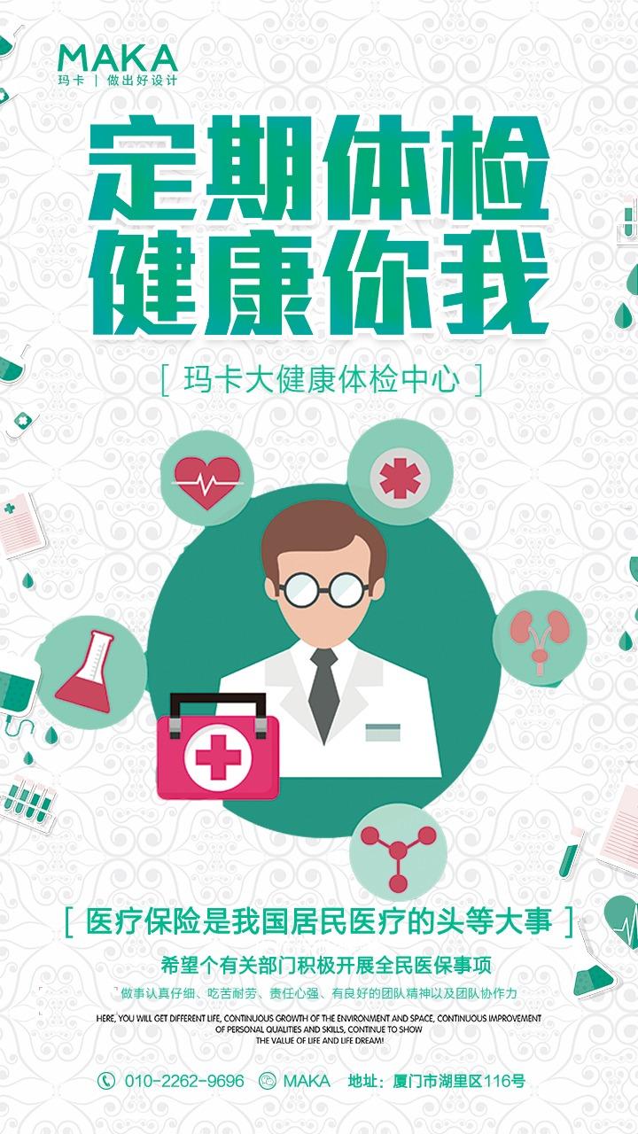 创意简约扁平绿色健康体检定期体检孕检体检中心医疗健康关注健康宣传海报