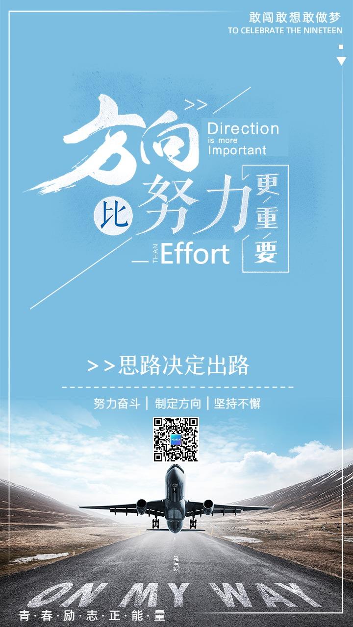 创意蓝色天空飞机起飞励志方向比努力更重要宣传海报