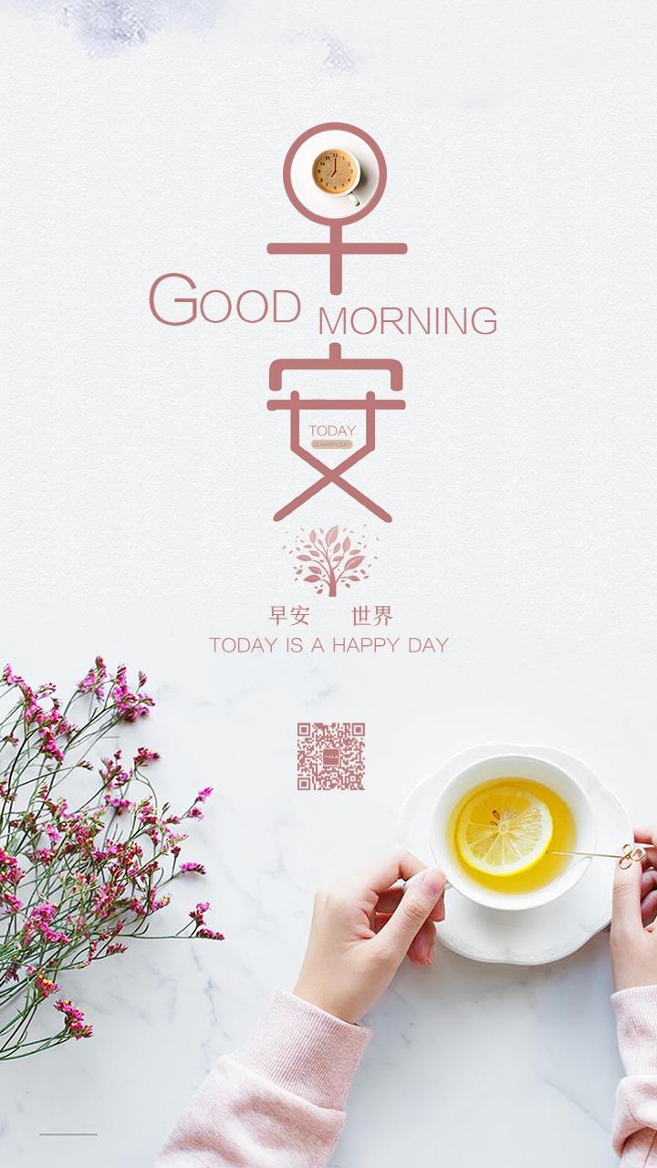 简约日签爱心早茶早餐柠檬片小清新早安励志日签早安心情寄语宣传海报