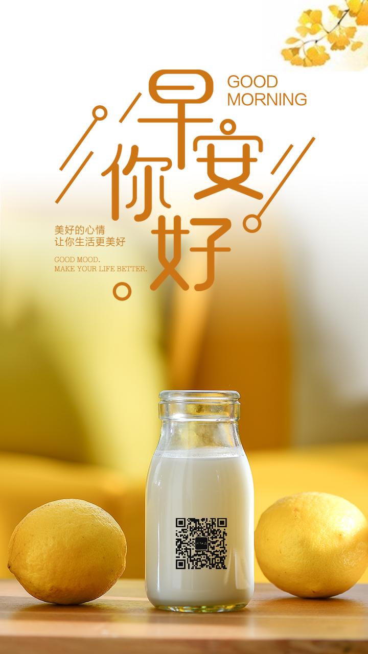 简约清新黄色你好早安牛奶早餐阳光早晨文艺清新励志早晚安日签早安心情寄语宣传海报