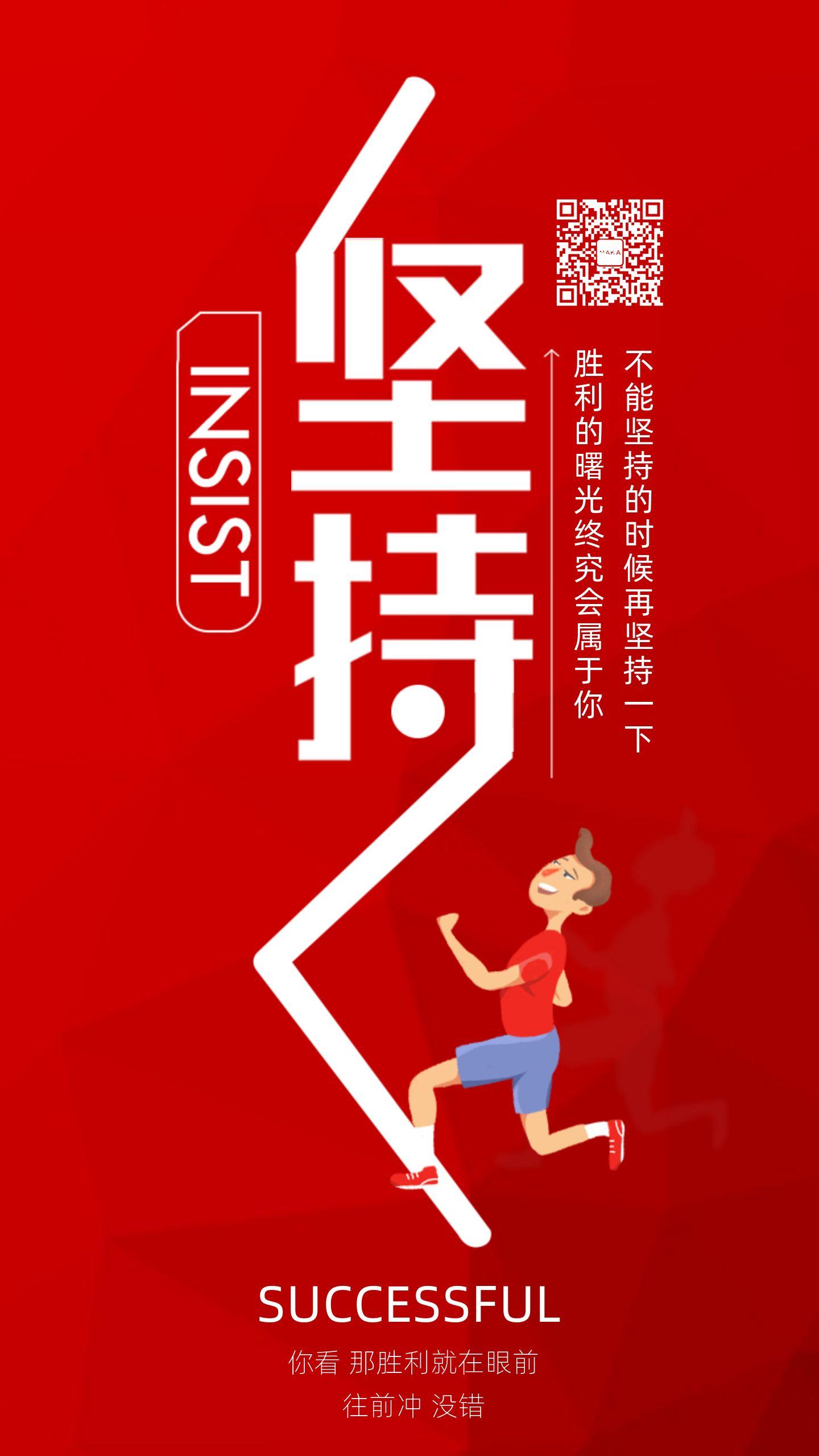 简约大气红色卡通坚持就是胜利励志宣传朋友圈早安日签宣传海报