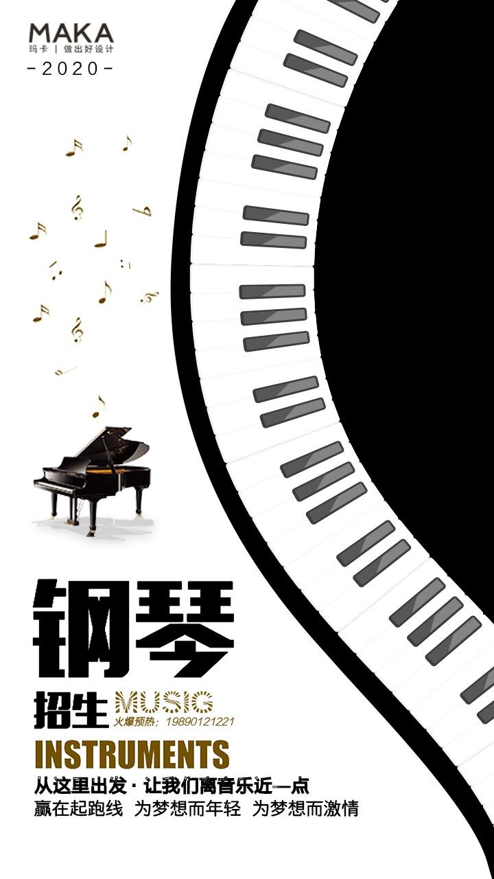 创意简约深色高端钢琴文艺少儿/成人钢琴吉他声乐音乐培训招生宣传海报