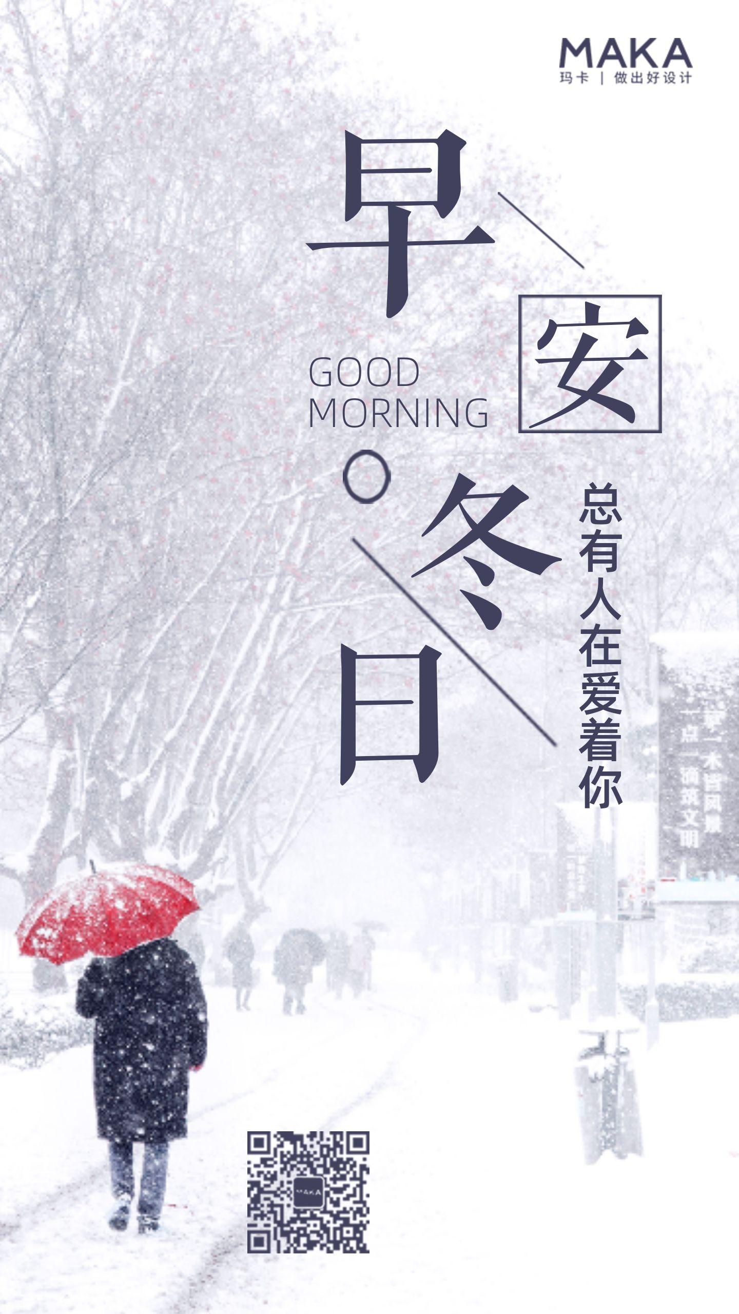 简约冬天大雪早安冬天雪景励志早安日签早安心情寄语宣传海报