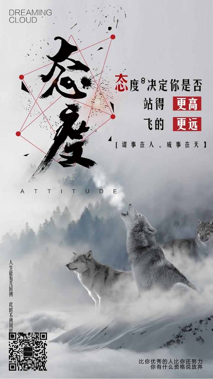 灰色创意高端狼性态度决定成功励志企业文化雪狼品牌宣传团队精神商务合作宣传海报
