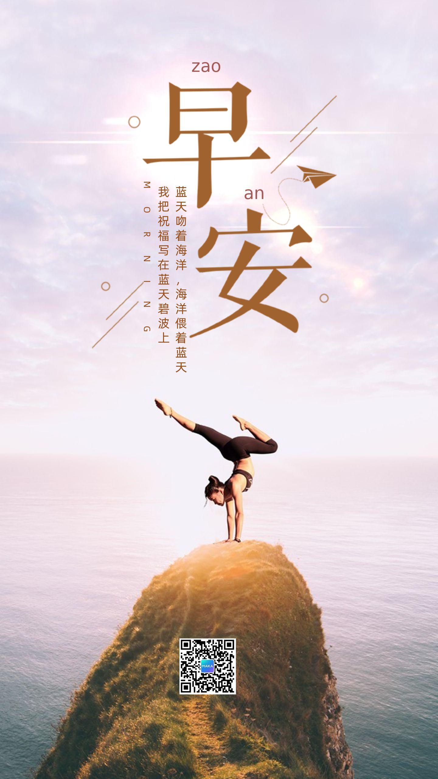 创意早安日签大海日出瑜伽女孩小清新励志早安日签宣传海报