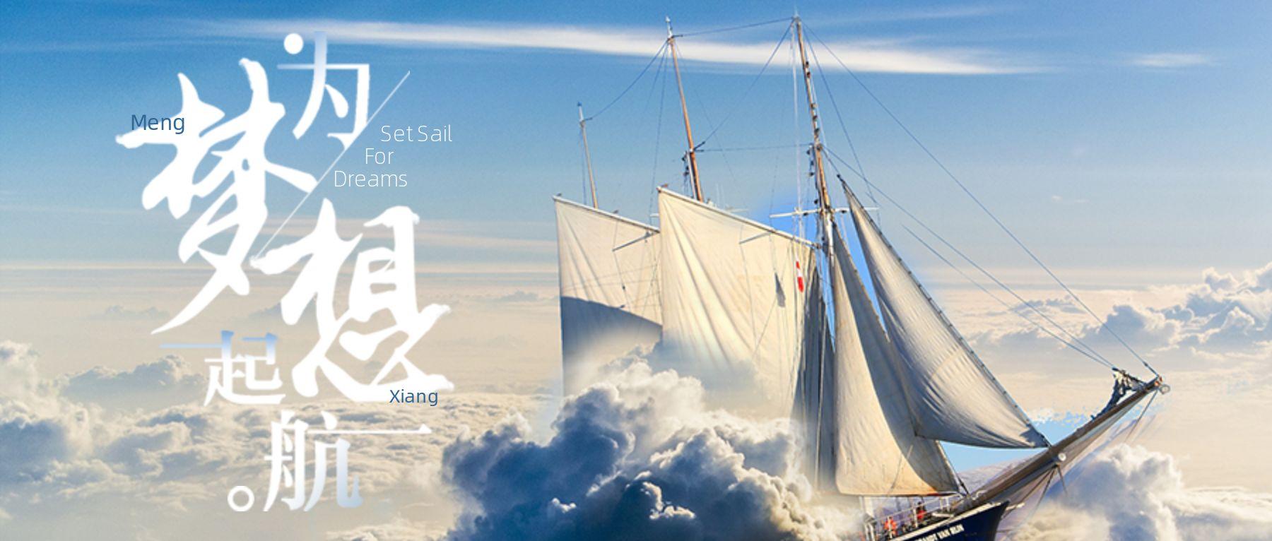 创意蓝色扬帆远航为梦想起航励志正能量朋友圈早安日签微信公众号封面大图