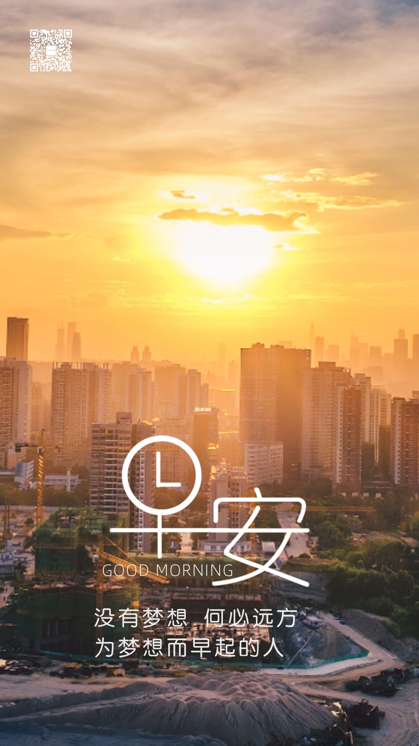 创意城市风日出你好早安励志小清新早安日签早安心情寄语宣传海报