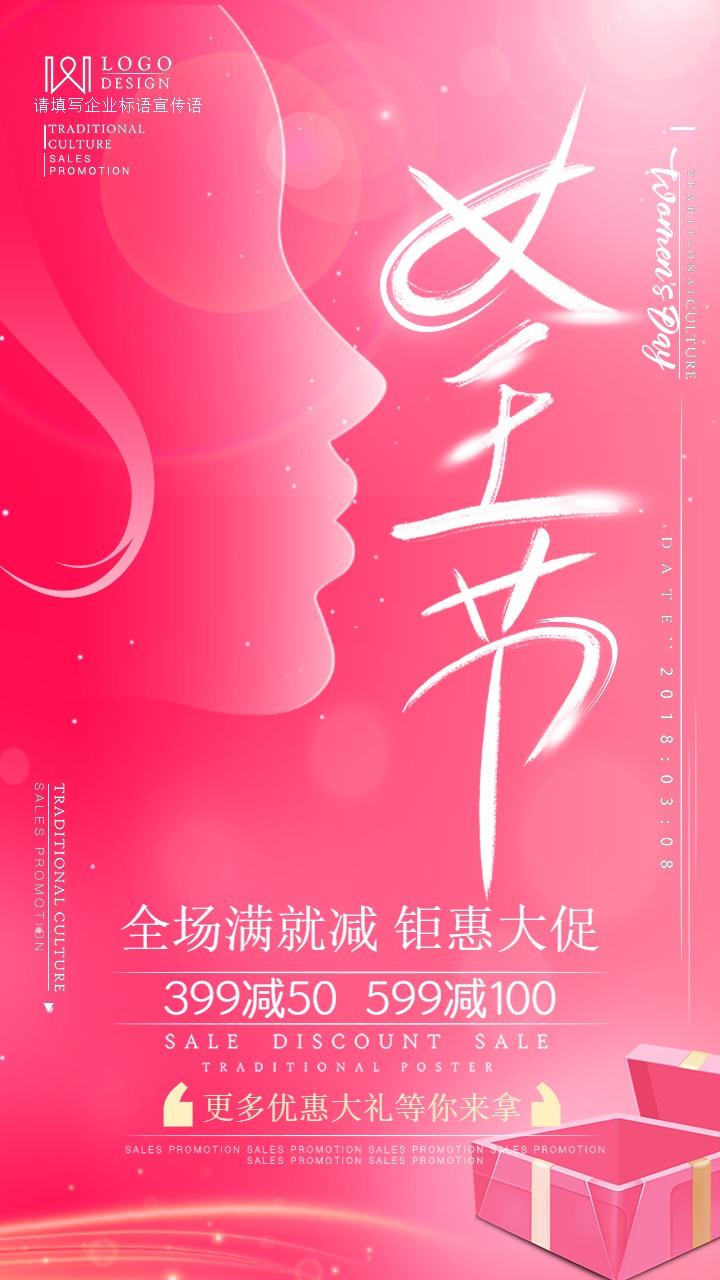 粉色简约大气女王节女神节节日促销宣传海报  该模版采用简约的设计图片