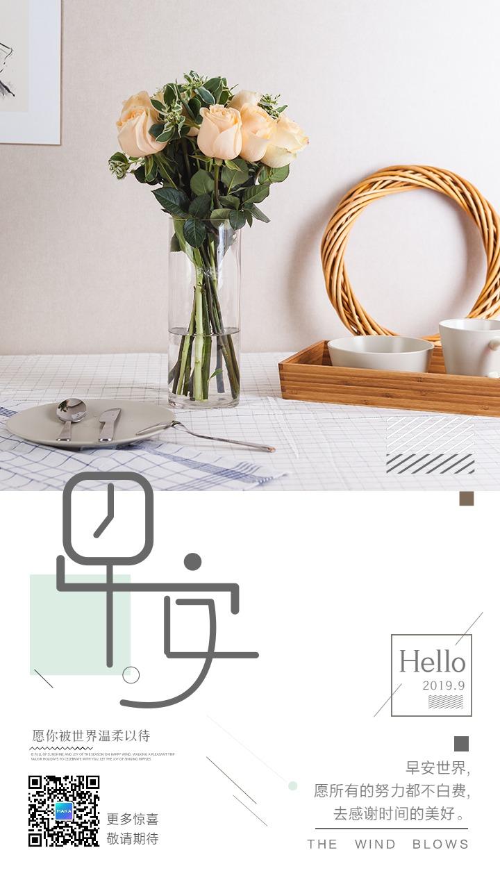 创意日签花瓶家居小清新早安励志日签早安心情寄语宣传海报