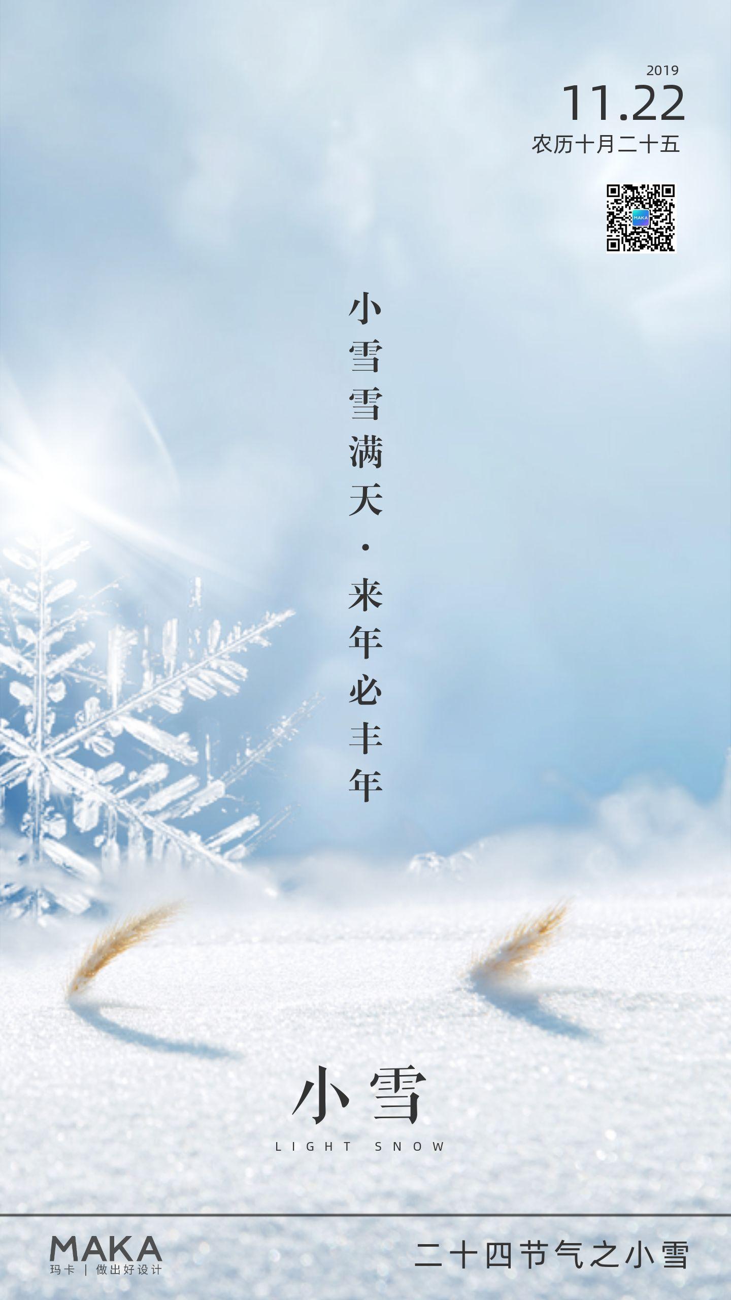 简约蓝色雪花小雪节气冬天里的太阳节气日签早安二十四节气宣传海报