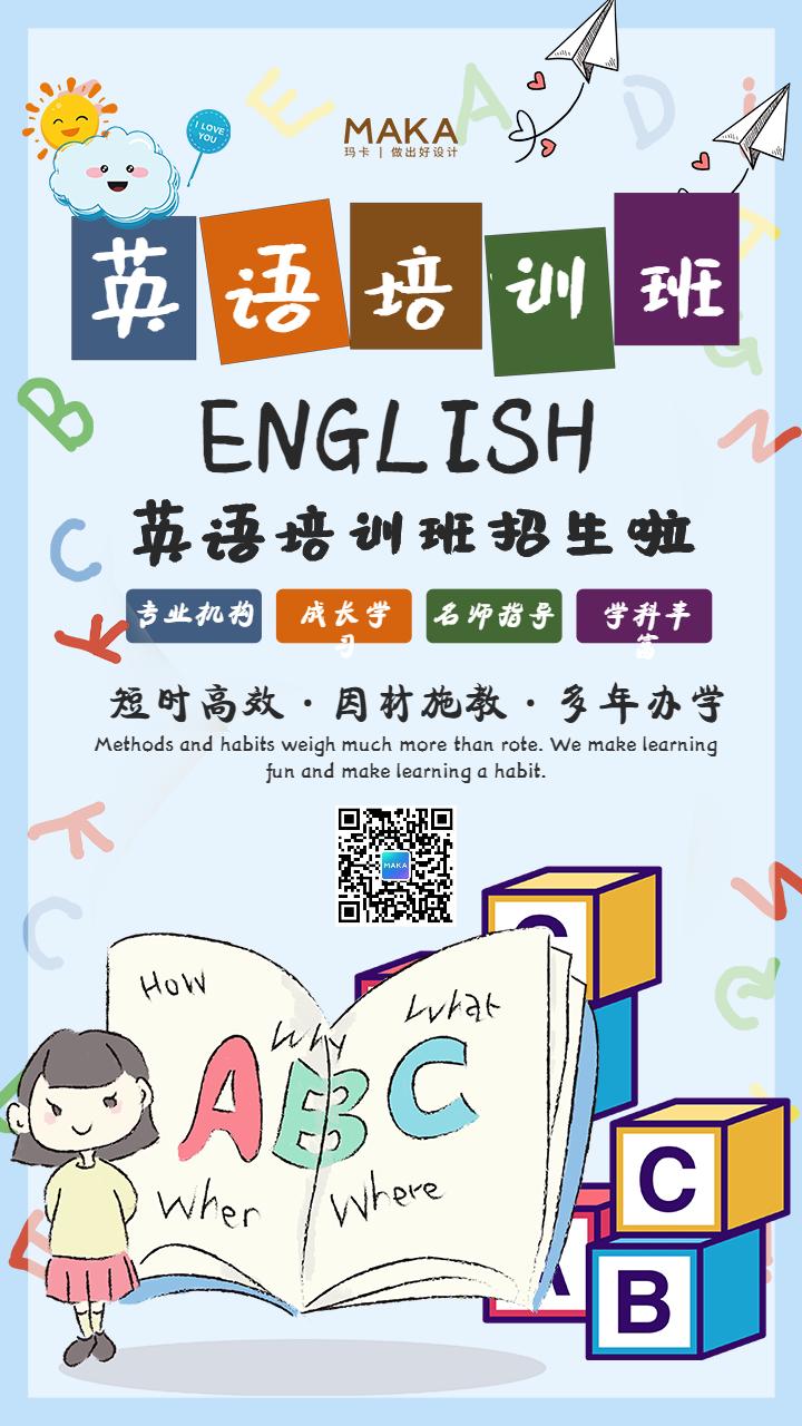 卡通多彩少儿英语培训儿童英语培训班暑假培训教育系列通用模板宣传海报