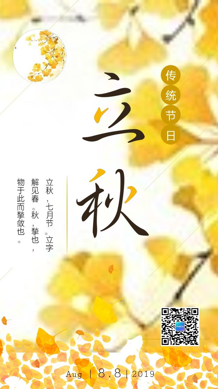 简约唯美小清新文艺金黄色银杏叶立秋节气早安日签二十四节气宣传海报
