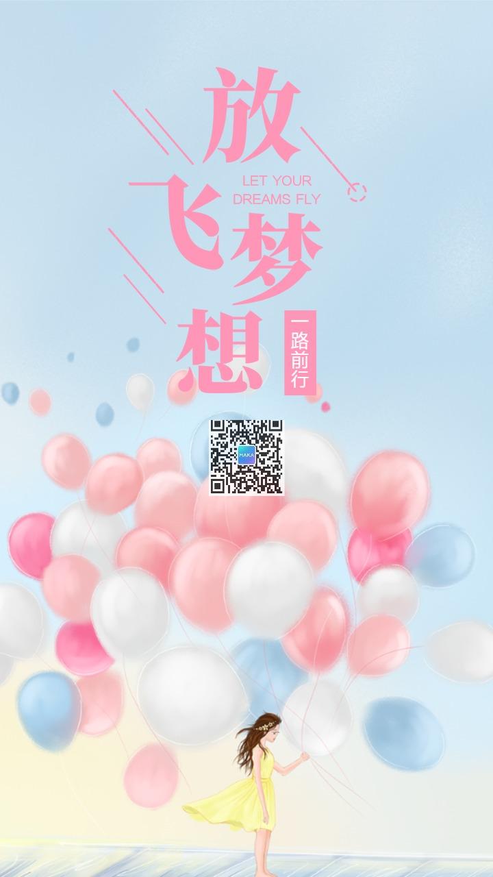创意小清新可爱多彩气球小女孩励志早安放飞梦想早晚安日签心情寄语宣传海报