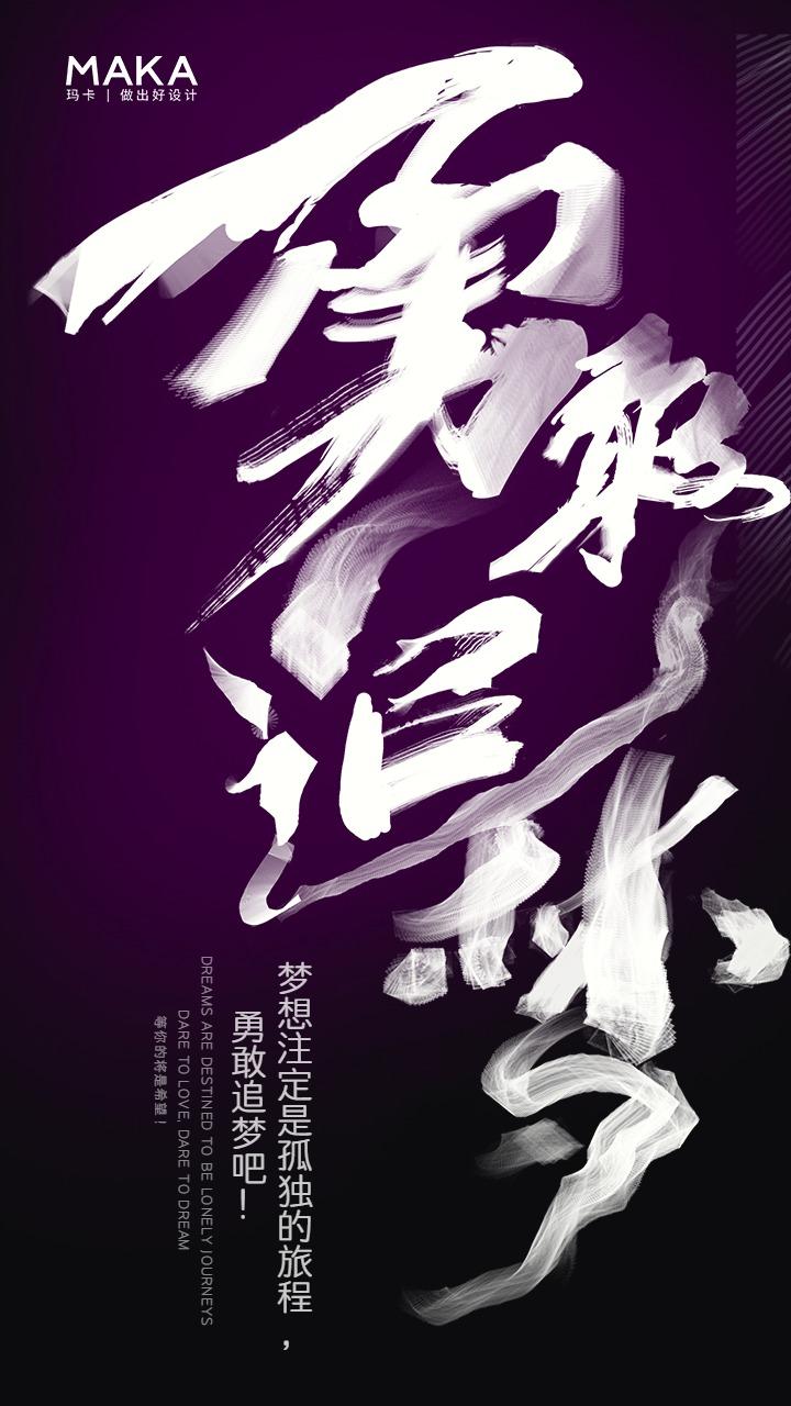 创意紫色书法毛笔字勇敢追梦励志企业文化团队精神员工培训整套宣传海报