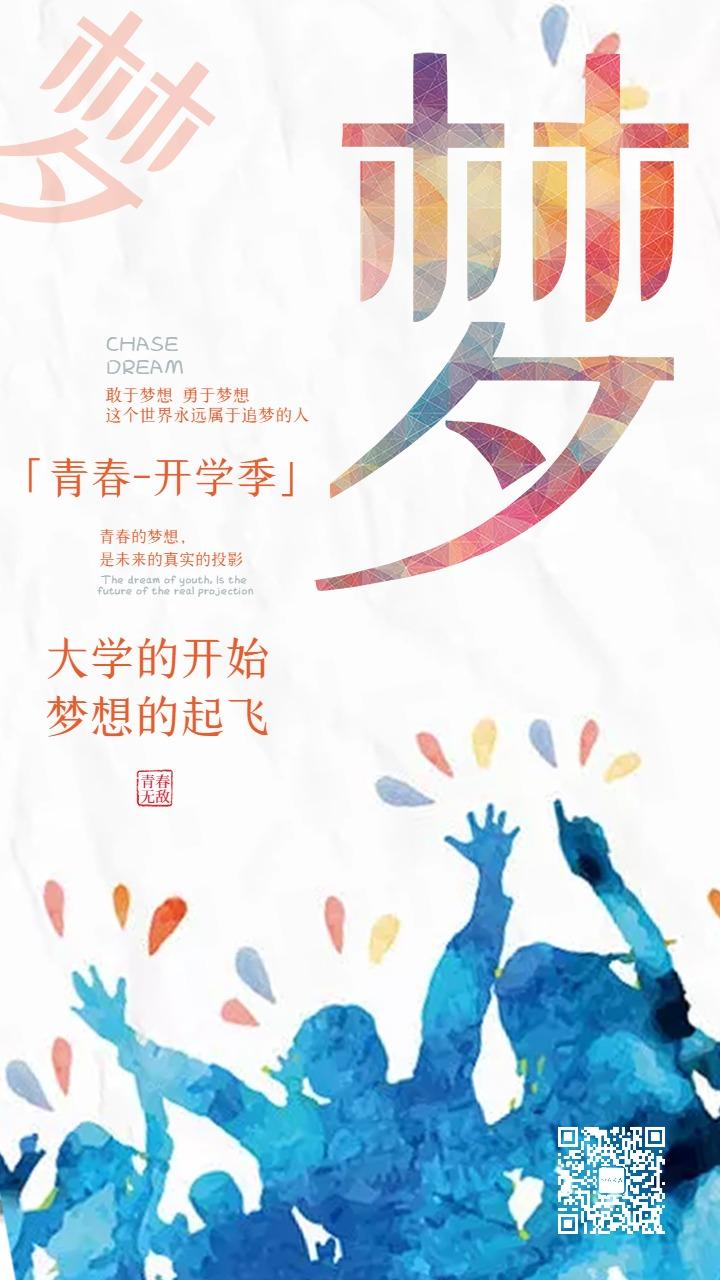 清新简约梦青春剪影青春开学季你好新同学大学迎新小学开学迎接新生宣传海报