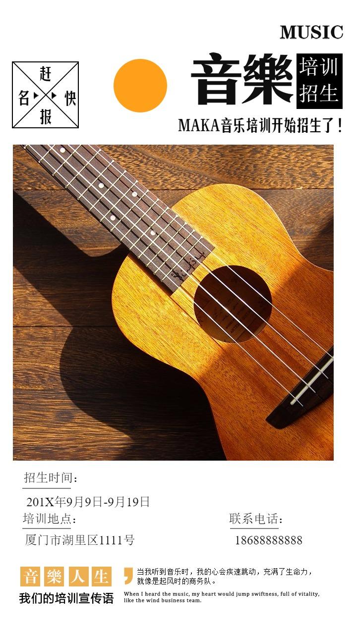 简约清新文艺少儿/成人钢琴吉他声乐音乐培训招生宣传海报