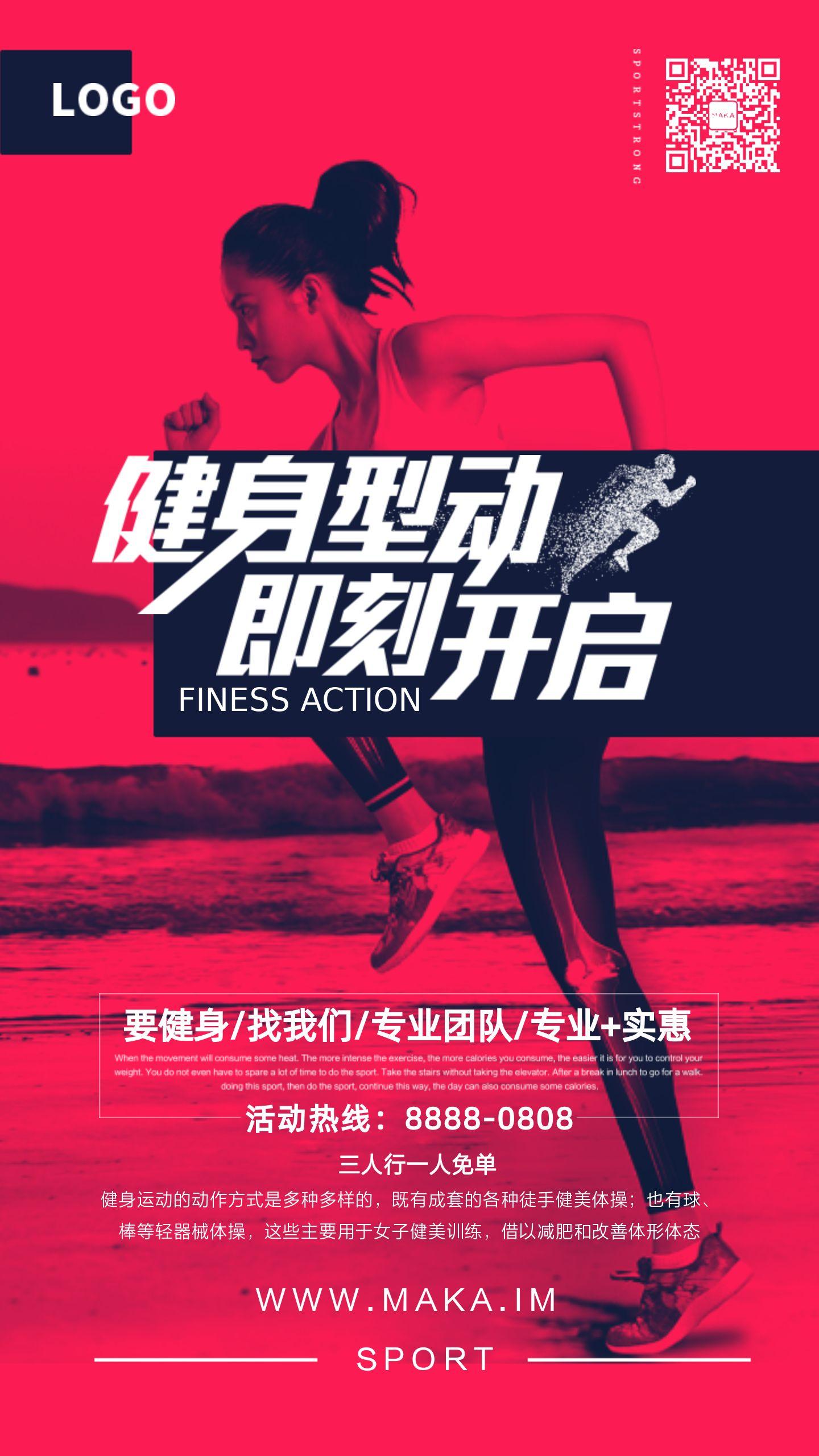 时尚炫酷动感红色健身房促销健身房开业活动减肥瘦身促销宣传海报