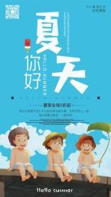 创意简约卡通儿童夏天你好夏季促销春夏上市清新商场打折促销新品宣传海报
