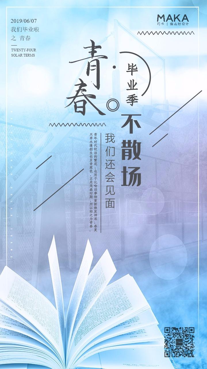 简约文艺淡蓝紫色小清新青春校园青春不散场梦想大学生毕业季宣传海报