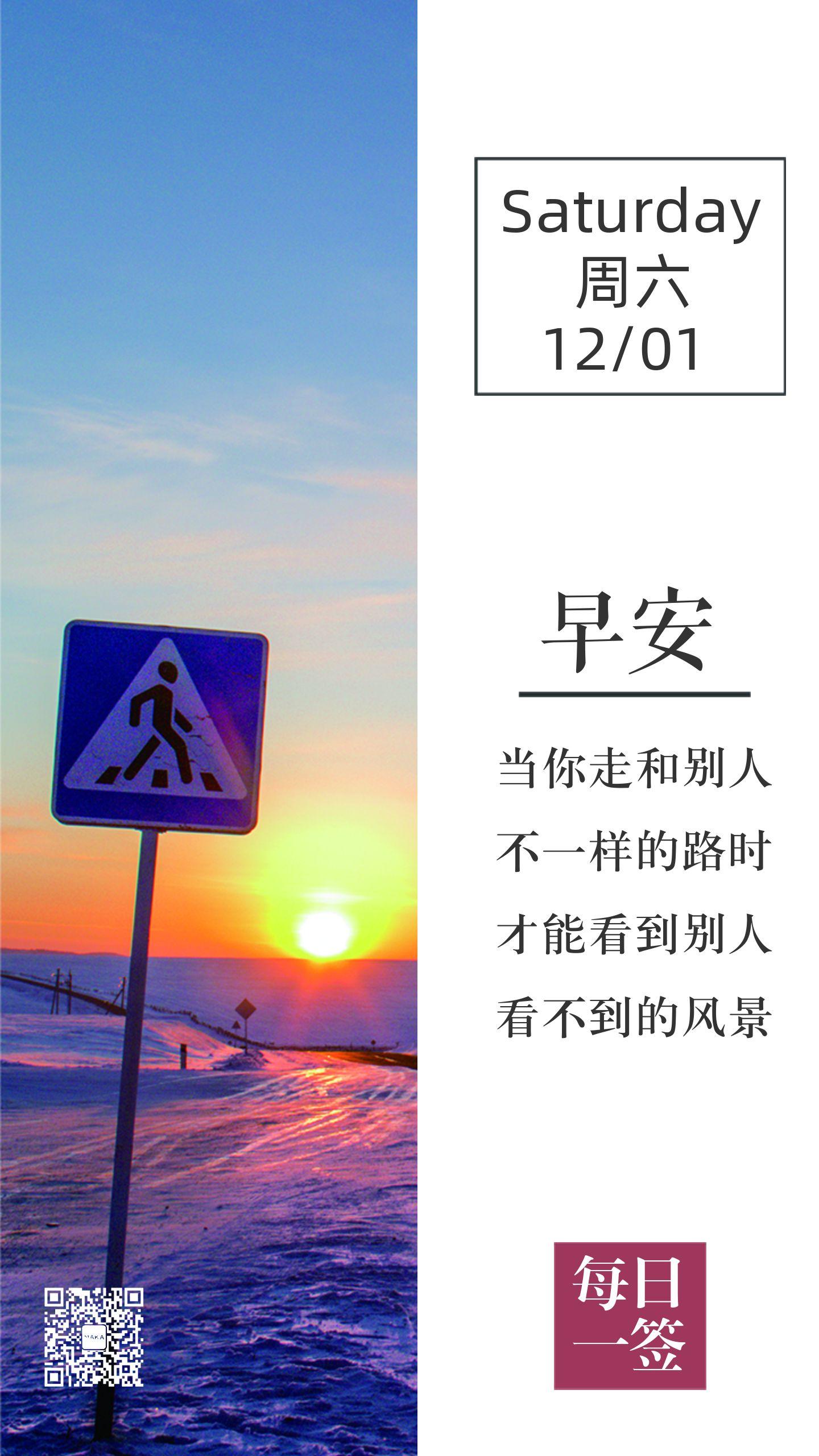 简约日出阳光路牌小清新早安日签励志日签早安心情寄语宣传海报