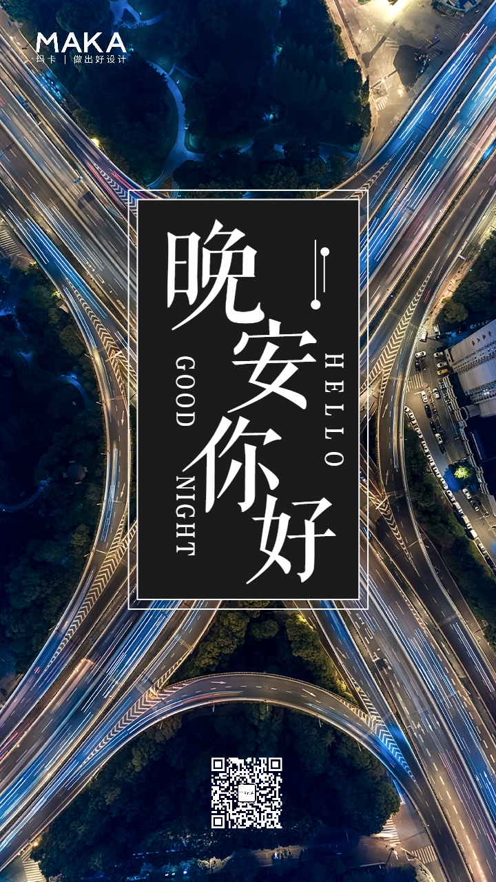 创意唯美城市高架桥延时曝光晚安你好追梦之旅晚安励志日签晚安心情寄语宣传海报