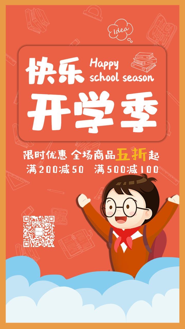 小清新卡通快乐开学季新学期小清新培训招生促销宣传海报