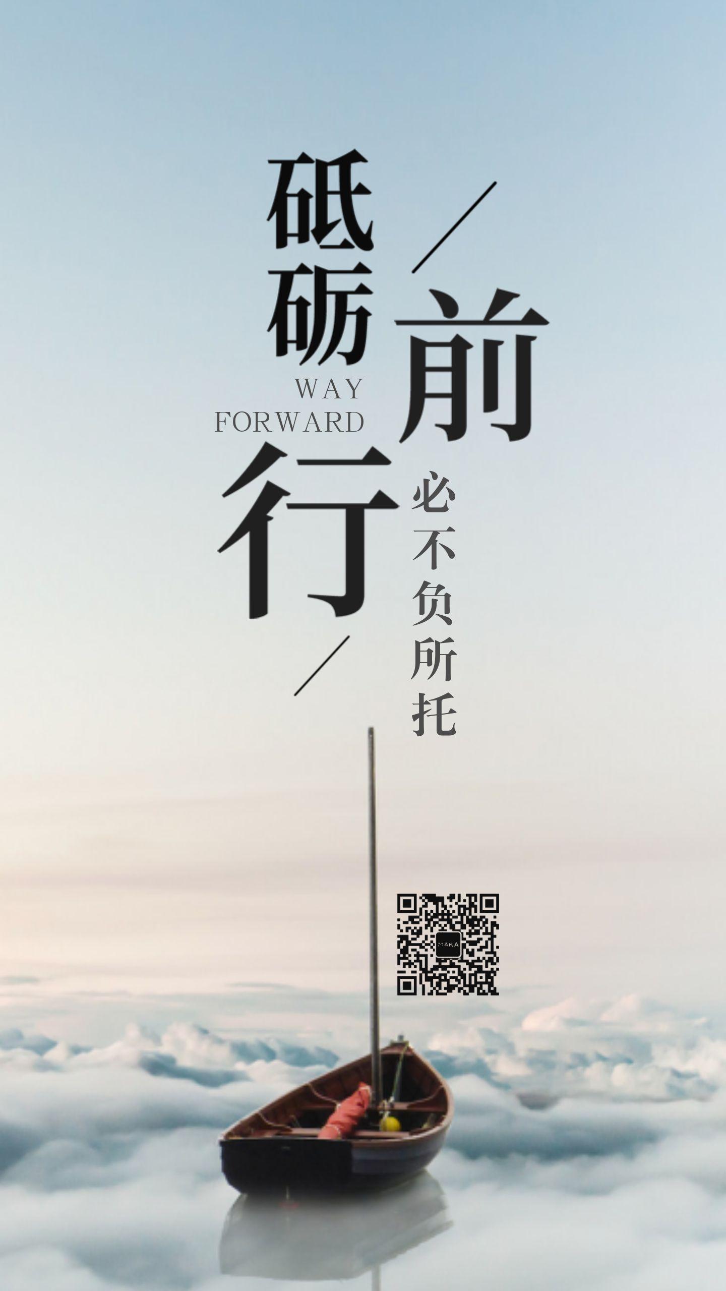 简约大气砥砺前行梦想的小船励志宣传企业文化朋友圈日签宣传海报